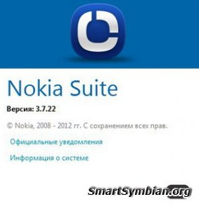 Nokia Suite v.3.7.22