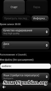 Audio Recorder Pro v.1.00(5)
