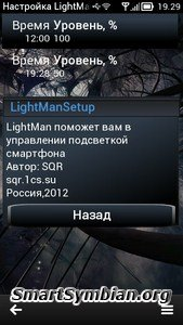 LightMan v.1.0